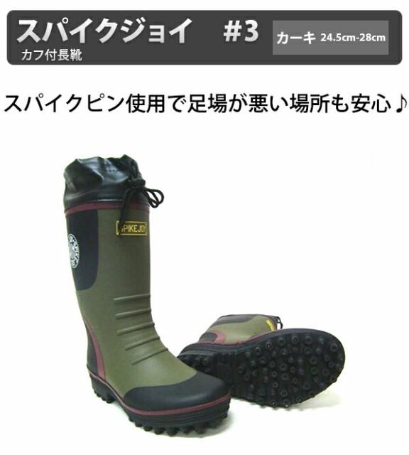 スパイク底 長靴 福山ゴム工業 カフ付きスパイク...