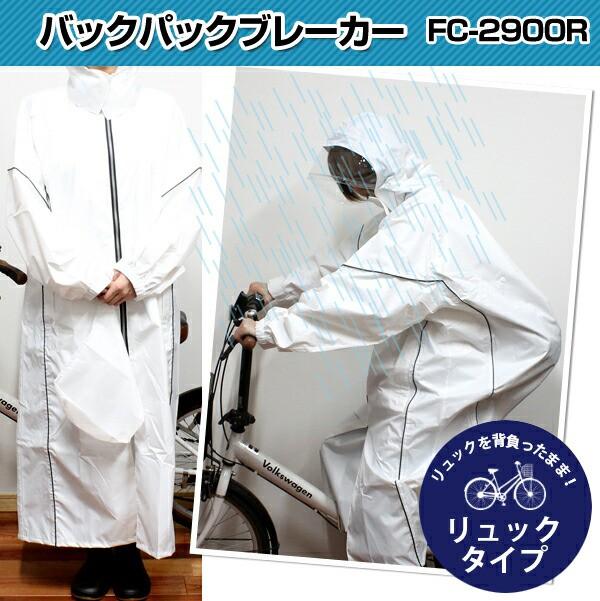 レインコート 雨合羽 ホワイト レインウェア 軽量...
