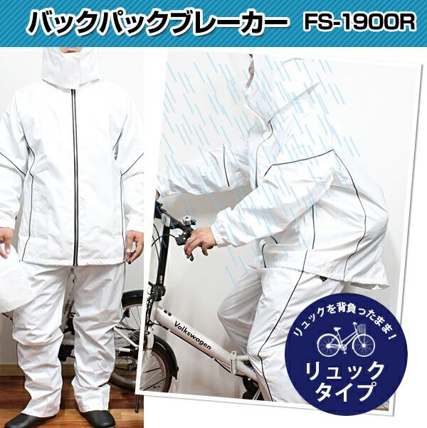 レインスーツ 雨合羽 ホワイト レインウェア 軽量...
