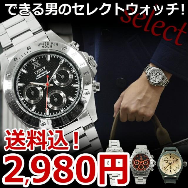 選べるメンズ 腕時計 選べる9種類!! 懐中時計 カ...