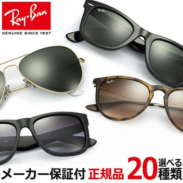 Ray-Ban レイバン サングラス メンズ レディース ...