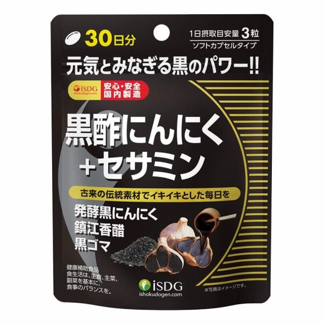 ★即納【メール便可】黒酢にんにく+セサミン 90...