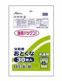 セイケツ 半透明 45L 分別用  MT-30 30枚入 分別...