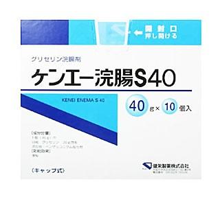 【第2類医薬品】ケンエー浣腸S40  40g×10個入