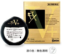 ★即納【メール便可】 サンテFX Vプラス 【第2類...