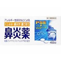 鼻炎薬A「クニヒロ」 48錠 【指定第2類医薬...