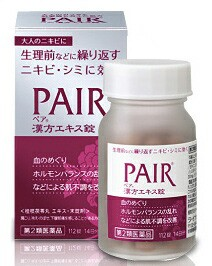 ペア漢方エキス錠 240錠 【第2類医薬品】