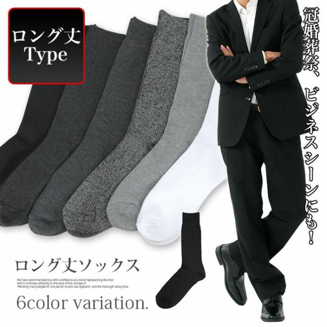 【メ】メンズ 靴下 くつ下 ソックス 男性 無地 ロ...