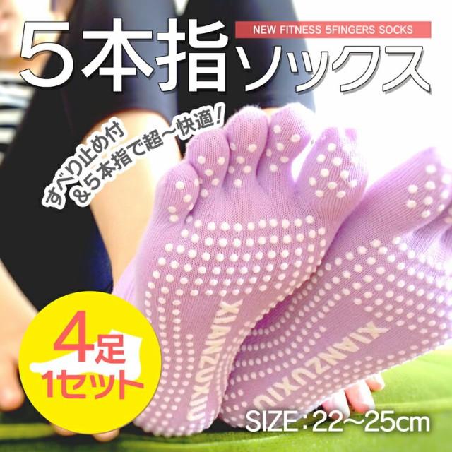 ヨガ ソックス フィットネス 5本指ソックス レデ...