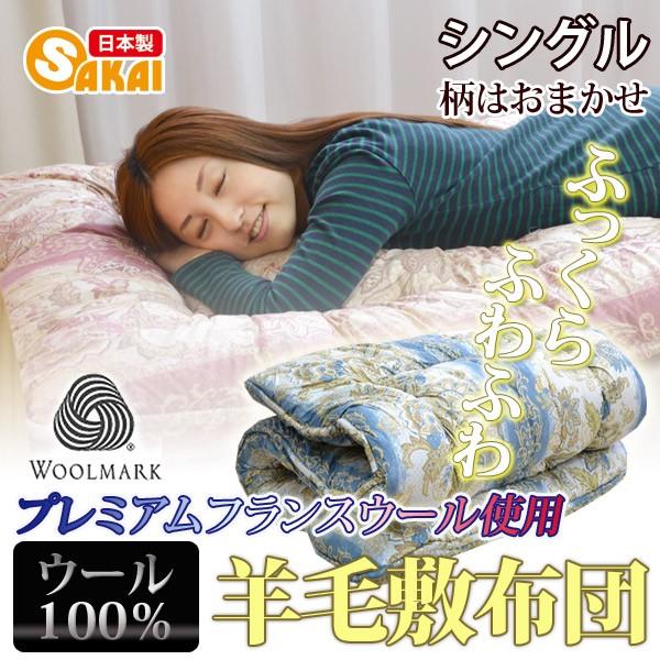 日本製 フランスウール100% 羊毛敷布団 シングル...
