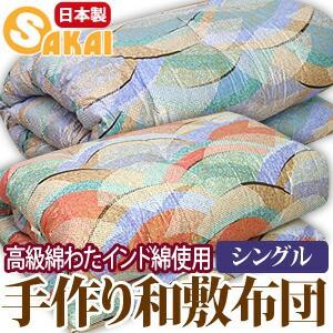 高級綿わた インド綿使用手作り 高級綿ふとん和...