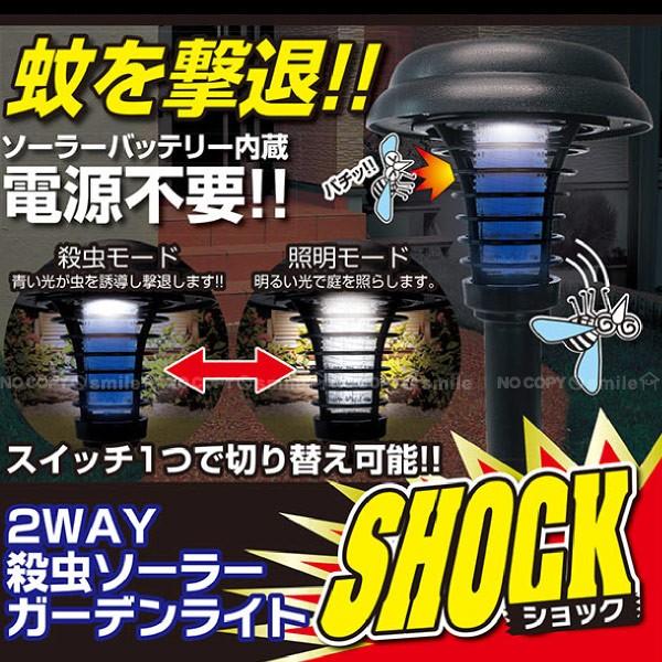 殺虫灯 /2way殺虫ソーラーガーデンライト ショッ...
