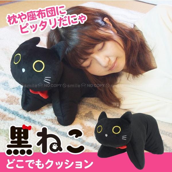 黒猫 クッション / 黒ねこどこでもクッション【送...