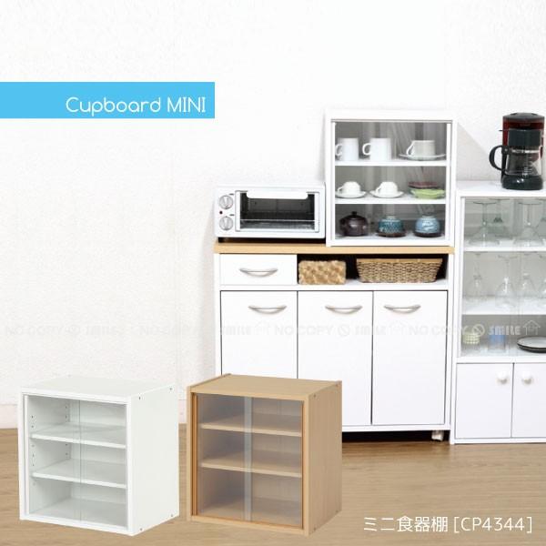 ミニ食器棚[CP4344]【西B】[FB]