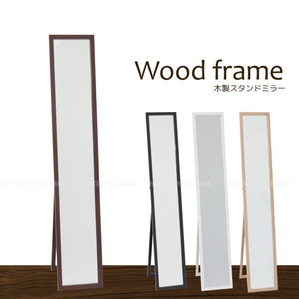 木製スタンドミラー【新B】[FB]