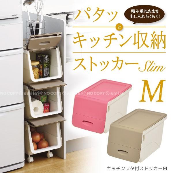 すきま 収納 / キッチンフタ付ストッカー スリムM...
