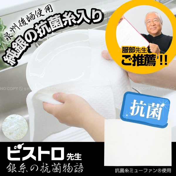 布巾 ふきん ダスター /ビストロ先生 銀糸の抗菌...