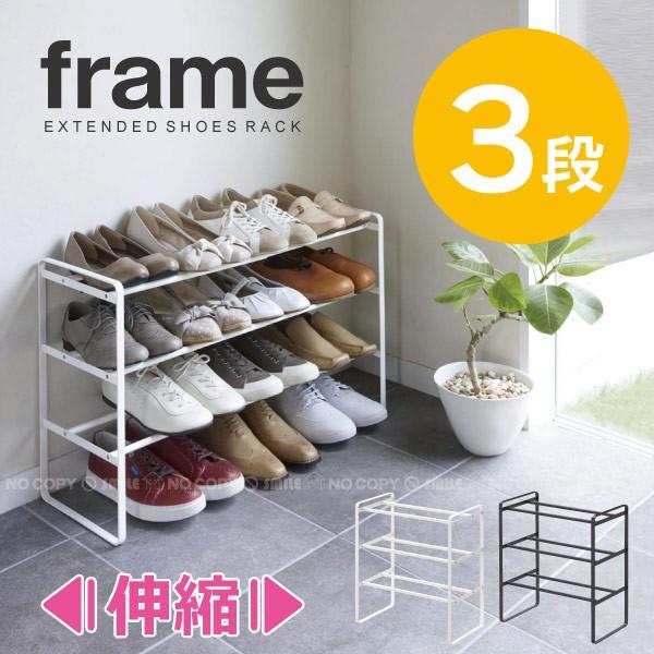 伸縮シューズラック frame[フレーム]3段[YJ]