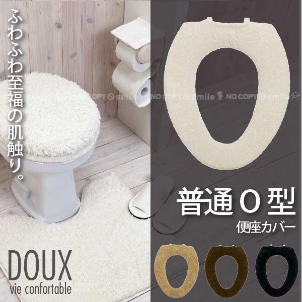 便座カバー o型 ふわふわ /DOUX 便座カバー O型 [...