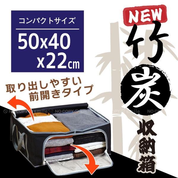 竹炭収納ケース /NEW竹炭収納箱 コンパクトサイズ...
