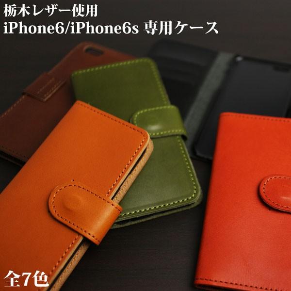 日本製本革 栃木レザー[ジーンズ]iPhone6/6s/7/8...
