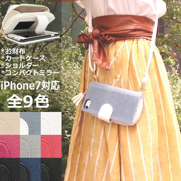 iPhone6/6s/7/8対応 お財布一体型iPhoneケース 斜...