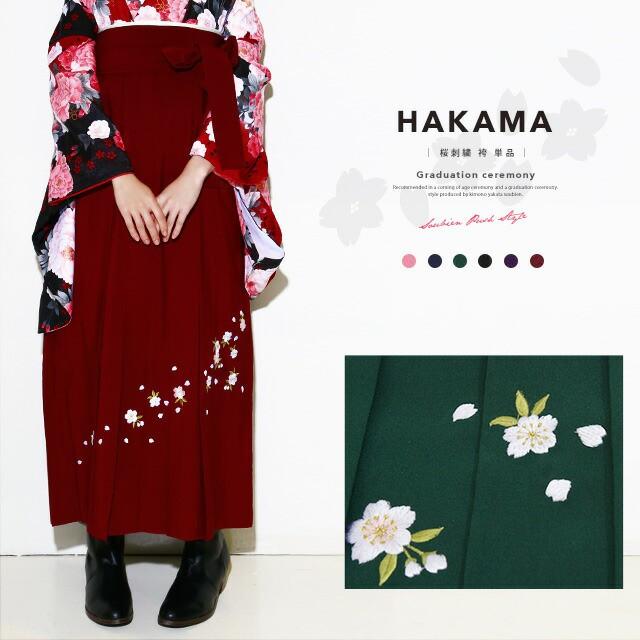 【卒業式の着物にオススメな桜の刺繍袴】刺繍/桜/...