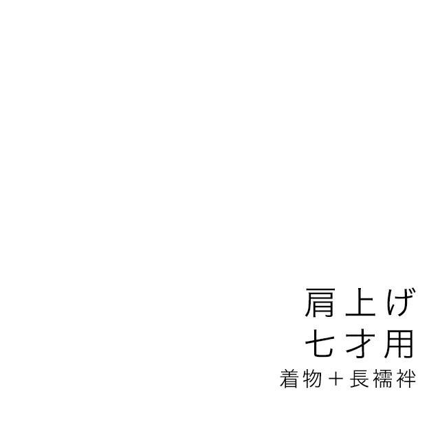 【当店購入商品限定】七才着物肩上げ/七五三【加...