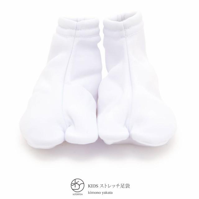 【ストレッチで履きやすい清楚な子供用白足袋】キ...