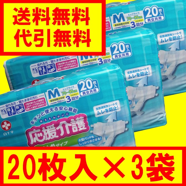 白十字 応援介護 テープ止めタイプ Mサイズ 20枚入×3個セット 【ケース販売】