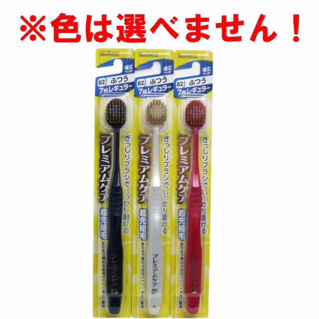 プレミアムケアハブラシ 7列レギュラー ふつう 1...