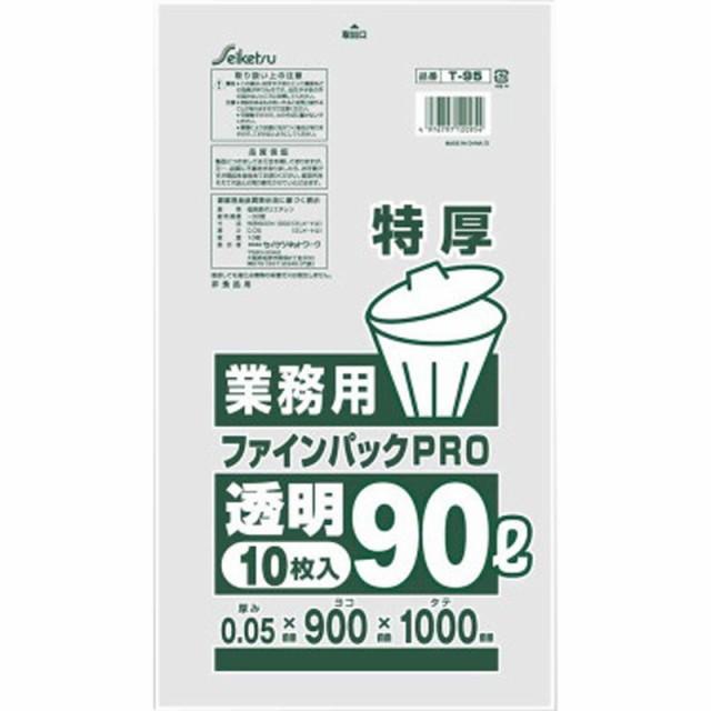 業務用ごみ袋 ファインパックPRO 透明 90L 特厚0....