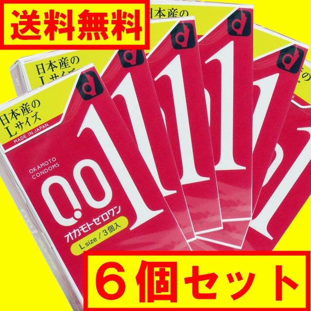 オカモトゼロワン 0.01ミリ コンドーム Lサ...