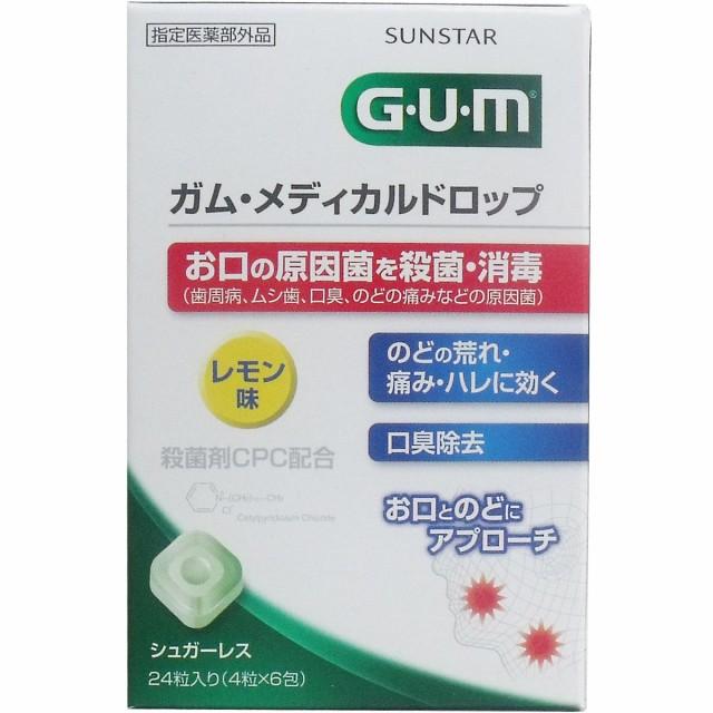GUM ガム・メディカルドロップ レモン味 2...