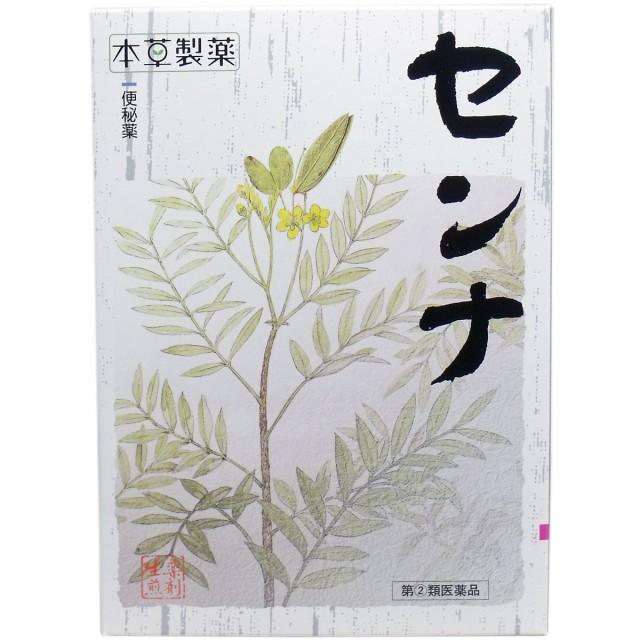 【指定第2類医薬品】 本草 センナ 便秘薬 (分包) ...