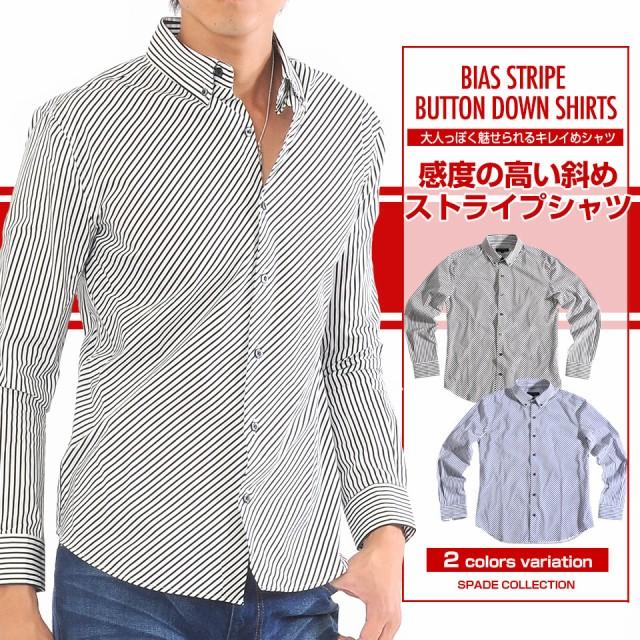 【e295】 / シャツ メンズ  ストライプシャツ 斜...