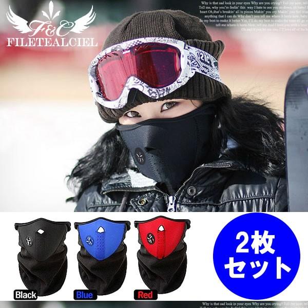 防寒フェイスマスク 2枚セット 送料無料