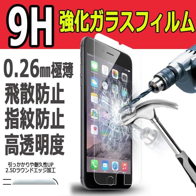 強化ガラスフィルムiPhone7/8 iPhone7/8Plus 9H硬...