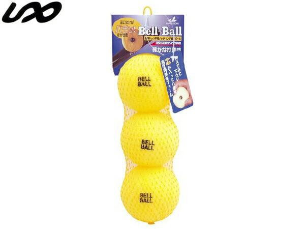 ユニックス:ミートバッティング練習用ベルボール...