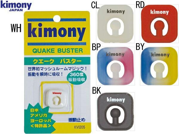 キモニー:クエークバスター【kimony テニス ラケ...