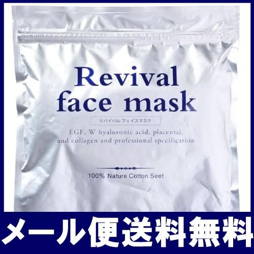 【お試し】リバイバルフェイスマスク30P(30枚入...