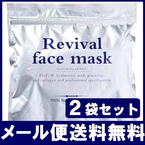 【お得な2袋セット】リバイバルフェイスマスク60...