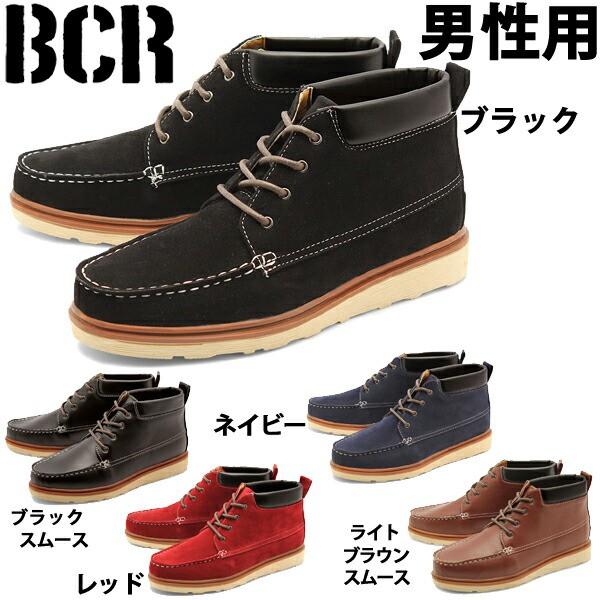BCR BC-600 レースアップ カジュアル ブーツ ...