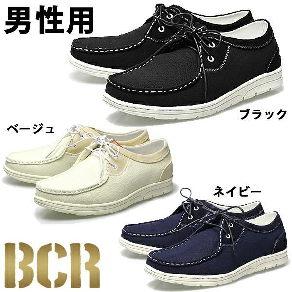 BCR BC766 モカシンカジュアルスポーティ  男性用...