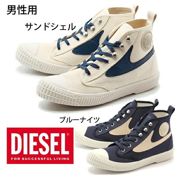 ディーゼル(DIESEL)スニーカー DRAAGS94 (DIESEL ...