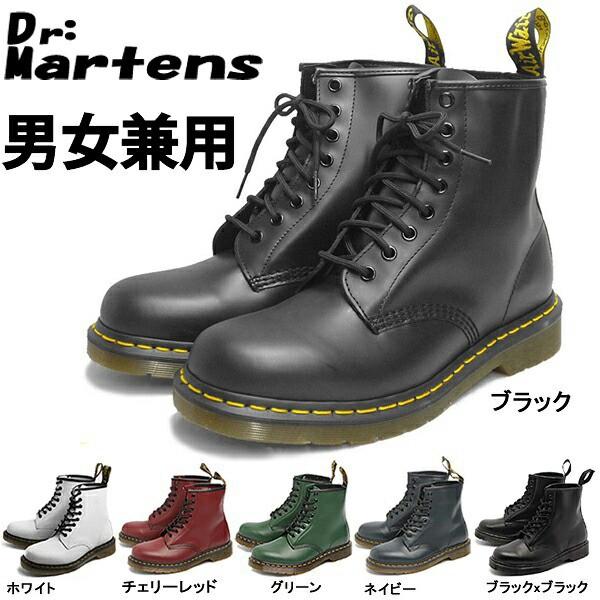 ドクターマーチン 1460 8ホールブーツ 男女兼用 D...