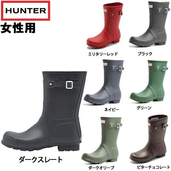 ハンター オリジナル ショート サイドバックル レ...