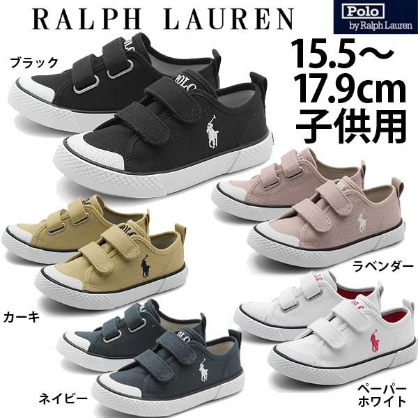 ポロ ラルフローレン カムデン EZ  子供用 POLO R...