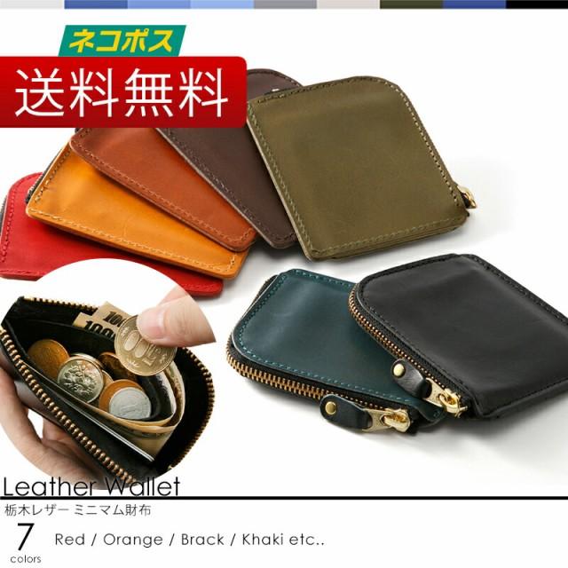 日本の職人が作った 国産本革 栃木レザー 財布 ミ...