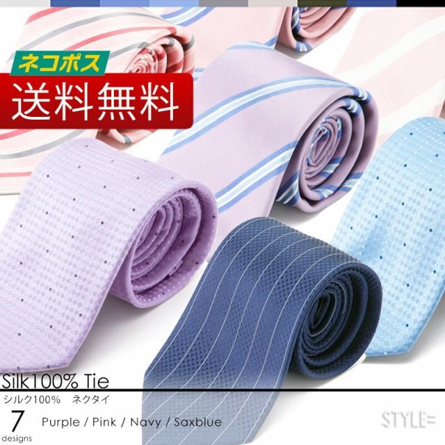 ネクタイ シルク 100% シルクネクタイ 上質 光沢 ...